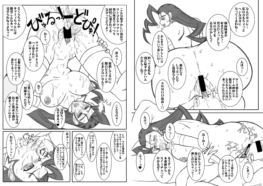 fighter street r. mika Genderbent beauty and the beast